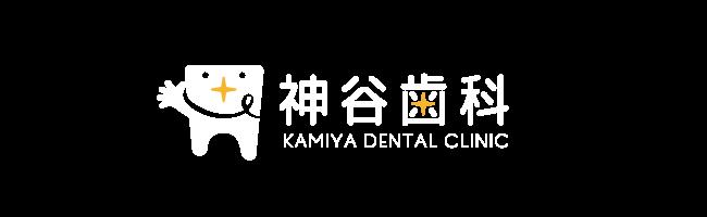 神谷歯科(長崎県佐世保市) 一般歯科、小児歯科、予防歯科、審美歯科、インプラント、顎関節症、訪問歯科